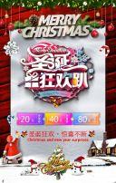 圣诞节狂欢活动促销优惠模版