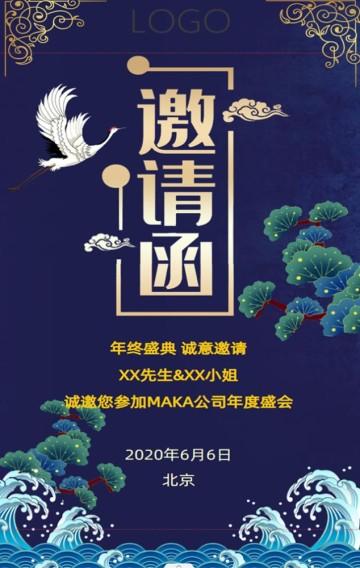 创意中国风邀请函会议邀请节日习俗文化宣传普及推广H5