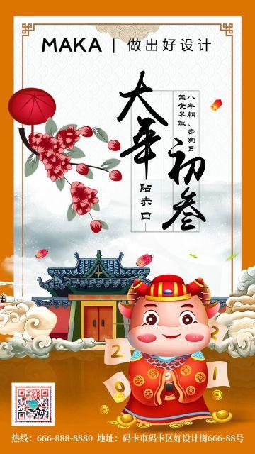 橙色2021牛年新年习俗大年初三宣传海报