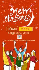 文艺清新卡通手绘红色圣诞节聚会派对宣传海报