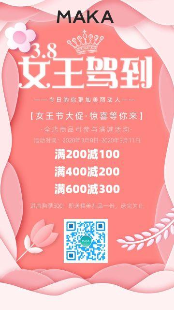 珊瑚橘剪纸38妇女节女神节海报