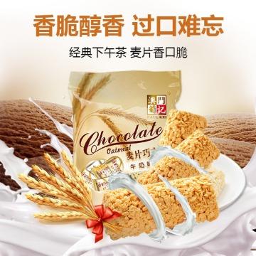 简约清新百货零售食品麦片促销电商商品主图