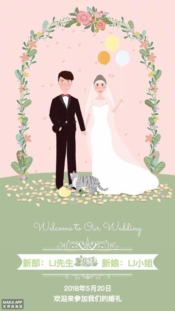 森系婚礼/小清新/婚礼海报/婚礼迎宾婚礼邀请函 婚礼请柬喜帖