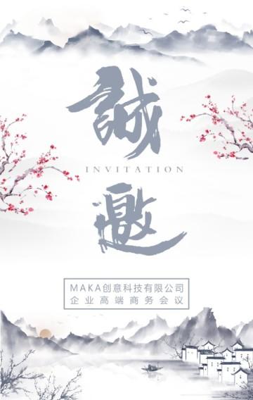 传统水墨中国风活动展会酒会晚会宴会开业发布会邀请函H5模板