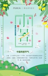 小暑习俗宣传24节气中国传统绿色H5