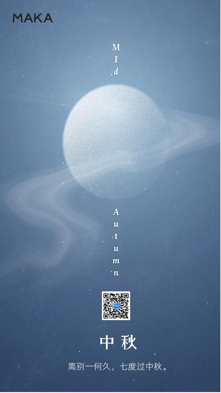 浓情中秋简约唯美海报宣传