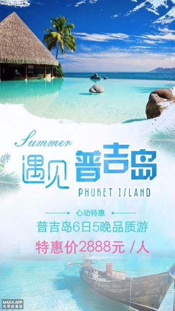 蓝色清新普吉岛旅游宣传手机海拔