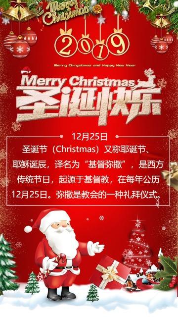 红色时尚高端大气2019年圣诞节圣诞快乐平安狂欢夜祝福贺卡节日免费海报