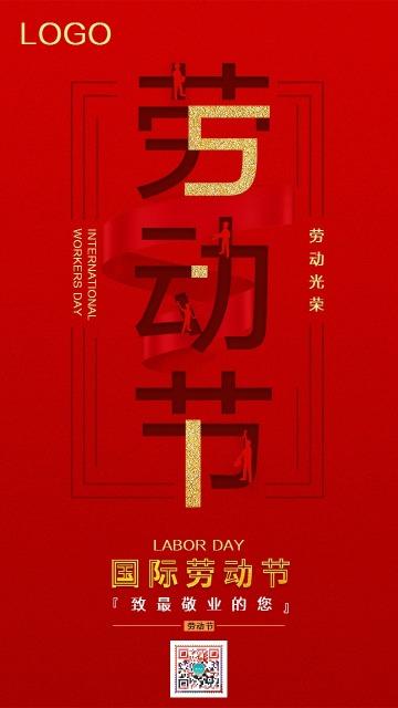 红色中国风五一劳动节节日祝福手机海报