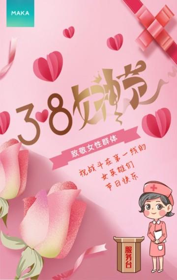 简洁大气设计风格粉色武汉疫情热点  妇女节致敬女性群体宣传通用H5模版