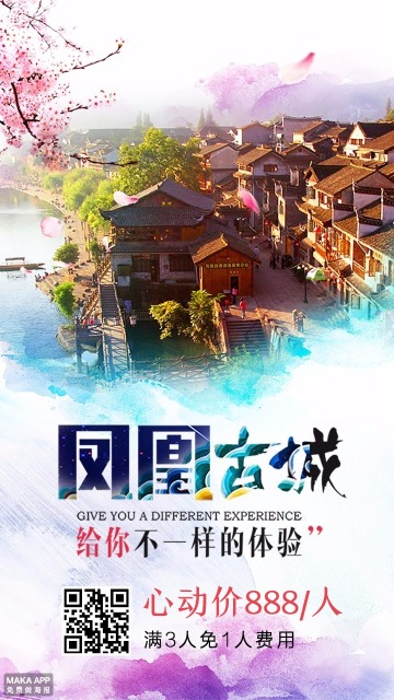 紫色文艺旅游景点凤凰古城旅游宣传手机海报