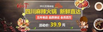 卡通活力餐饮美食促销活动电商banner