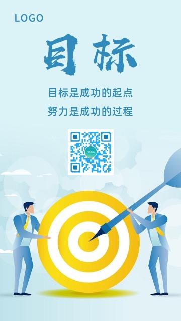 简约企业公司文化宣传目标励志语录努力正能量成功团队合作标语早安晚安宣传海报