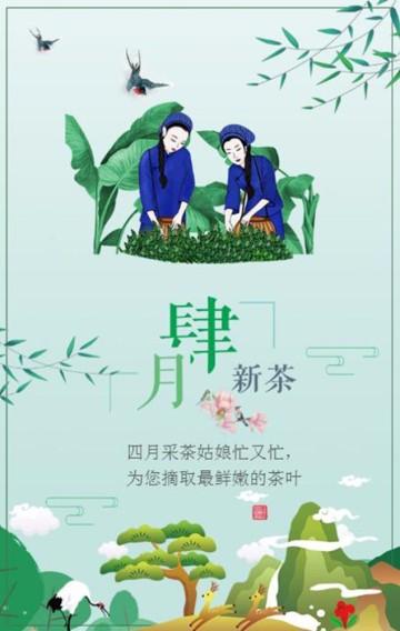 绿色清新手绘四月新茶上市促销H5模板