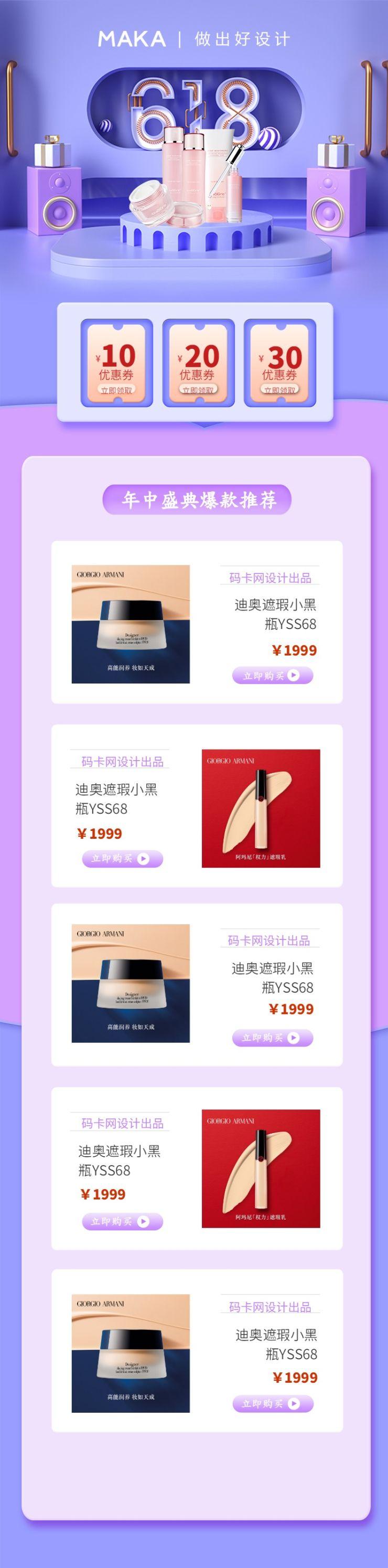紫色简约风格618美妆促销详情图