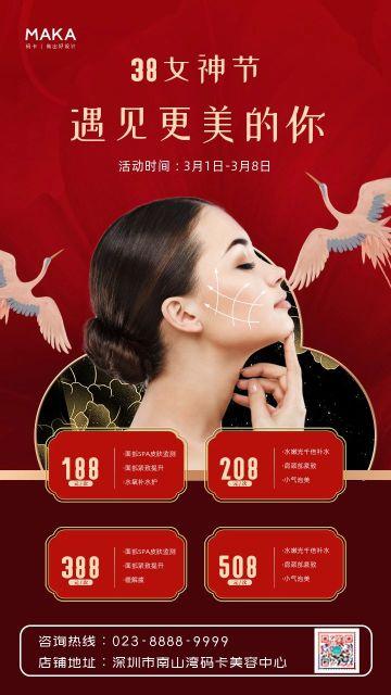红色大气国潮风格女神节美容促销宣传手机海报