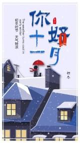 简约雪景11月你好设计海报