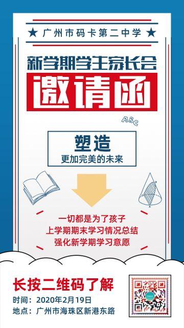 教育蓝色简约扁平学生开学家长会期末总结小学中学初中高中邀请函手机海报