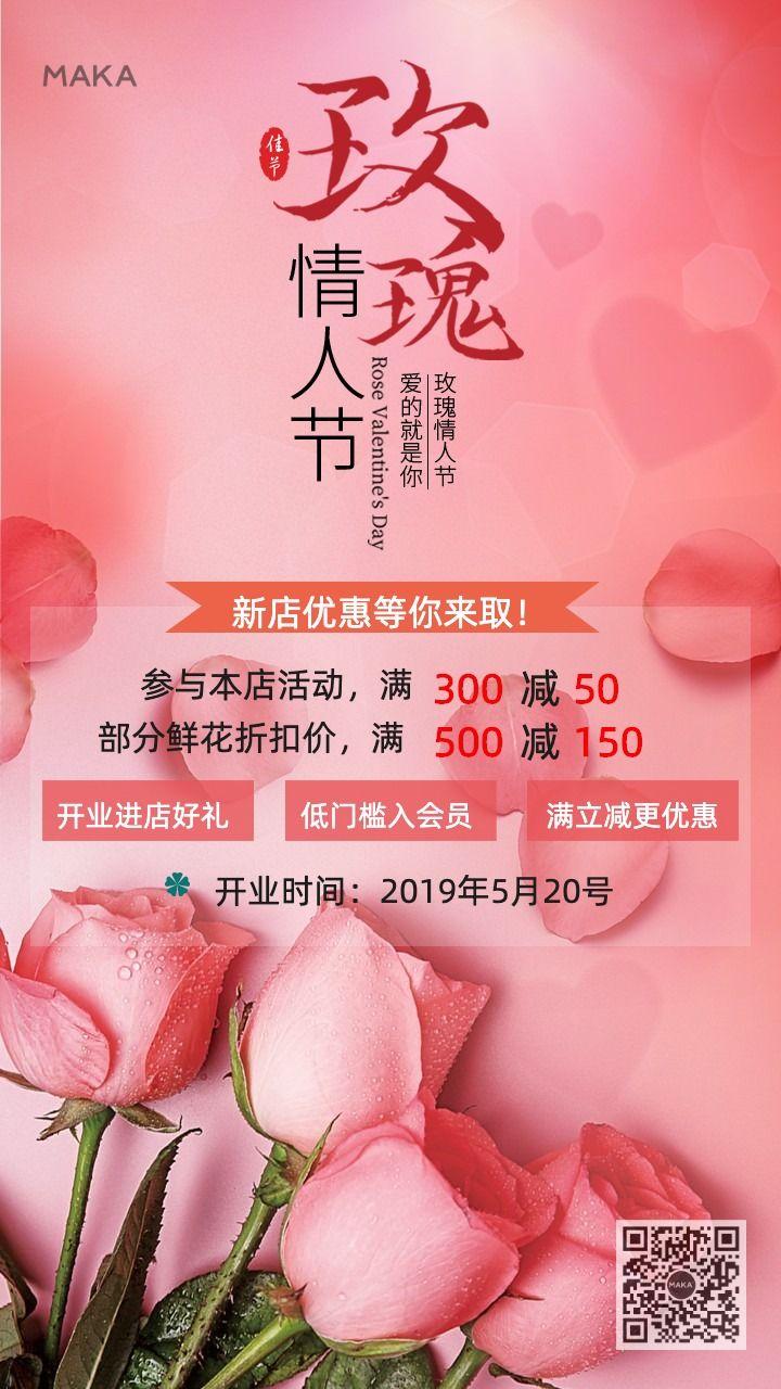 粉色浪漫514玫瑰情人节促销活动花店手机海报