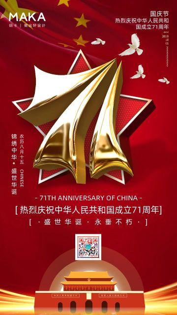 红色卡通国庆节71周年宣传海报