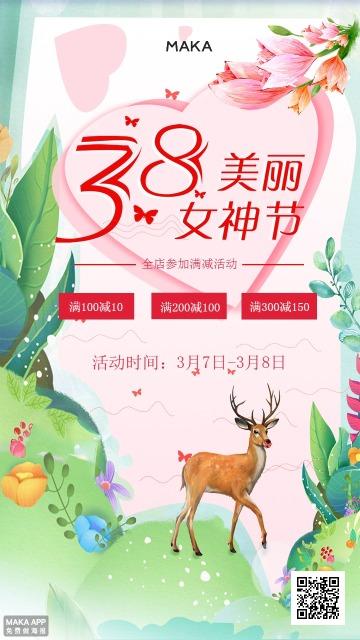 三八女神节活动促销宣传