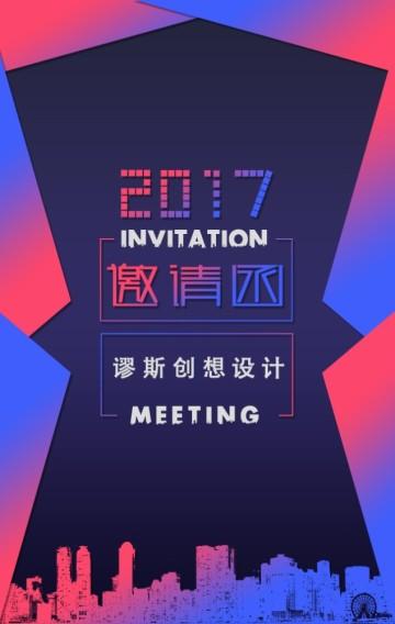 紫色时尚设计交流会议邀请函翻页H5