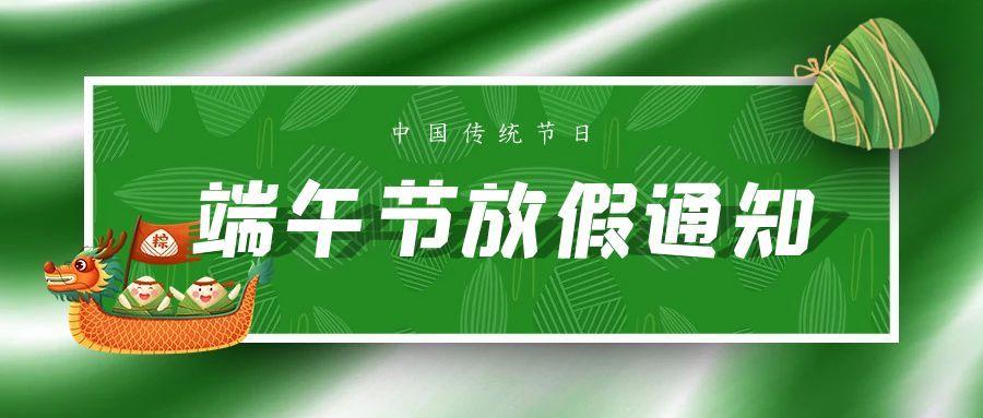 绿色简约风格端午节公众号首图