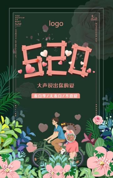 520情人节唯美浪漫宣传H5