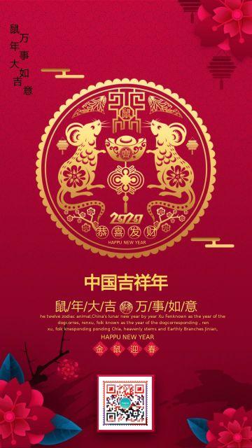 2020金鼠纳福元旦新春贺卡新年贺岁促销海报