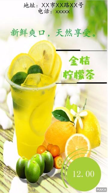 饮品宣传海报