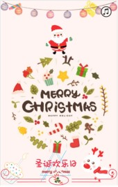 幼儿园圣诞节亲子活动邀请函