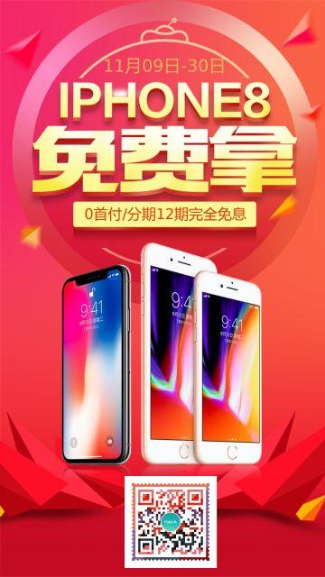 双十一手机海报促销高端简约红