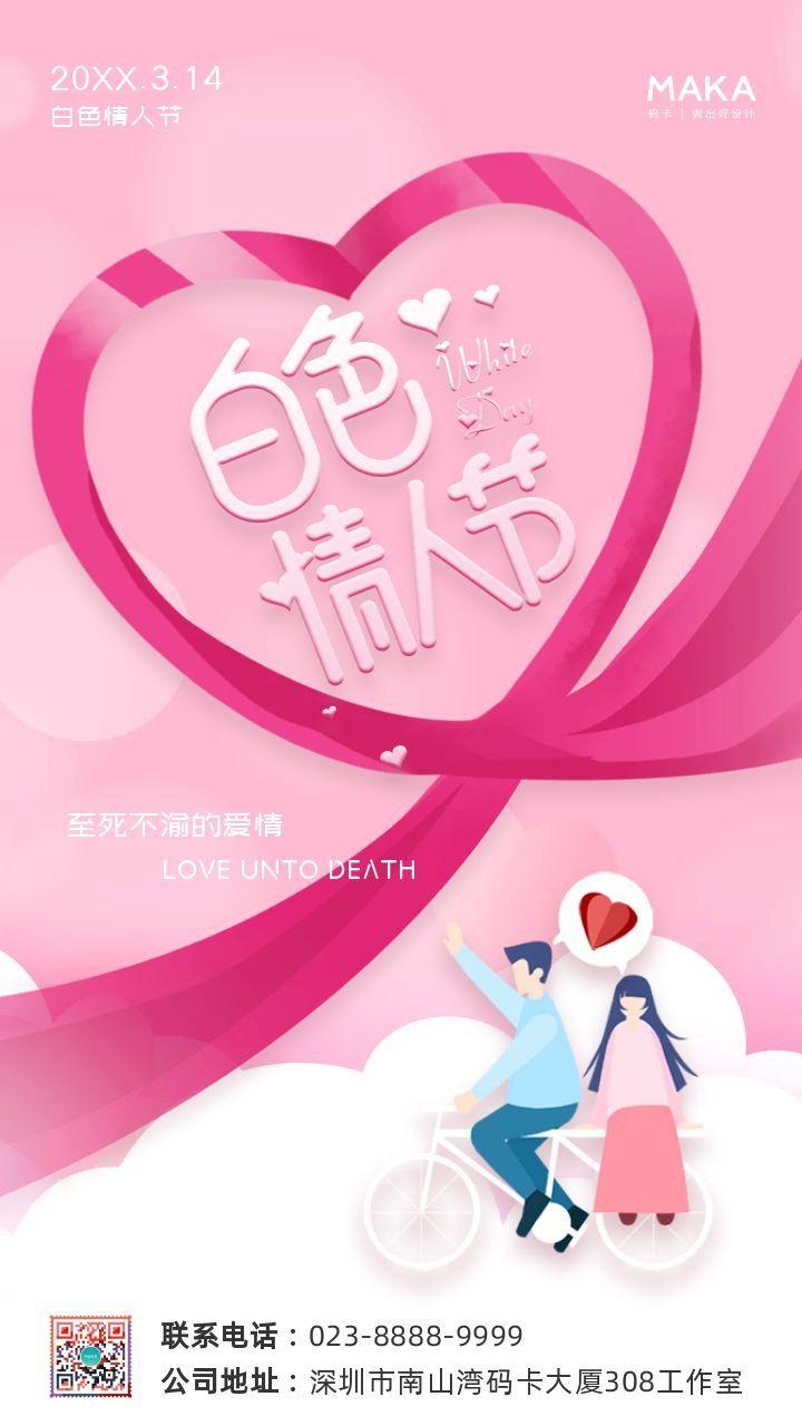 粉色唯美风格白色情人节宣传祝福海报