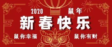 春节喜庆红色中国风新年鼠年节日祝福微信公众号封面大图