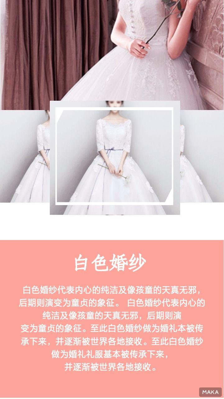 白色婚纱介绍画册