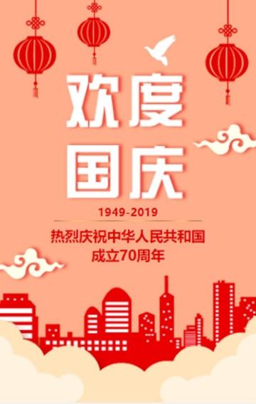 欢度国庆中国红大气国庆节企业祝福国庆70周年活动 企业宣传H5