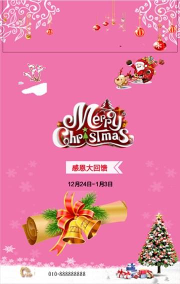 粉色温馨圣诞节节日促销折扣大优惠