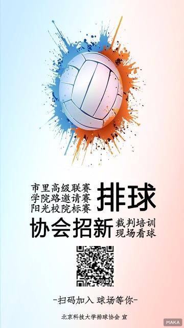 排球协会招新宣传海报清新自然