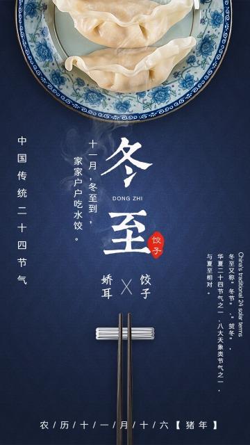 传统二十四节气冬至吃饺子宣传海报