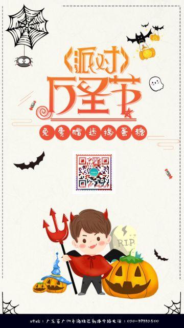 派对万圣节要糖活动宣传手机海报