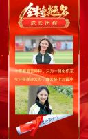 红色中国风升学宴宣传H5