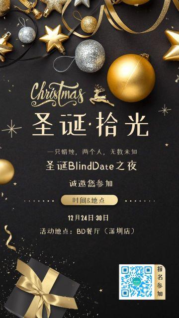 圣诞节邀请函/活动/晚会/圣诞快乐/圣诞海报