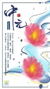中国风白色中元节海报