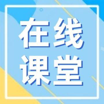 蓝色扁平商务互联网线上课堂公众号小图