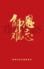 大红传统中国风教师节祝福贺卡学校宣传