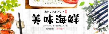 清新简约餐饮美食促销推广电商banner