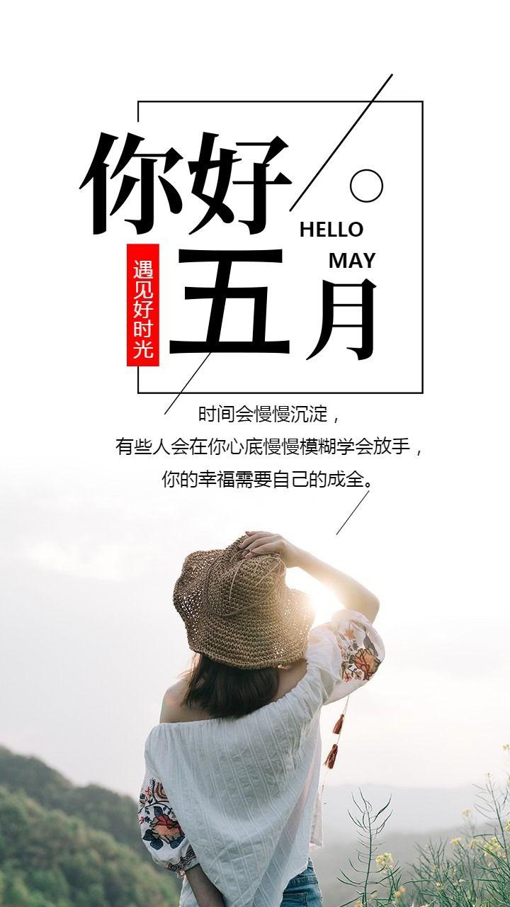 白色清新文艺心情日签手机海报