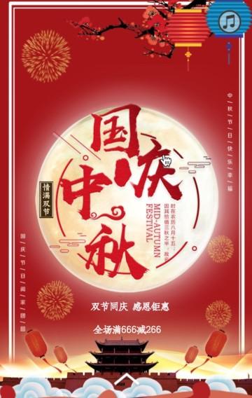 红色中国风中秋国庆商家商品促销H5