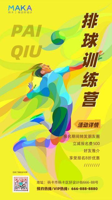 黄色简约排球招生宣传手机海报