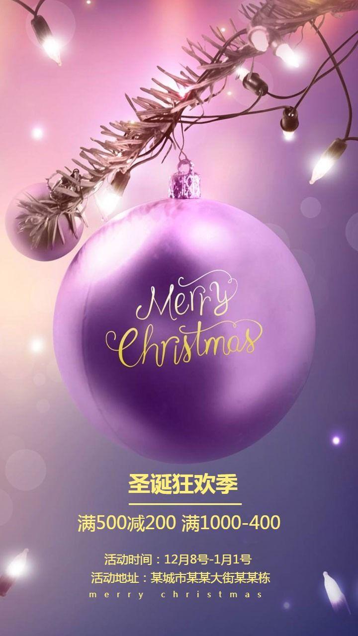简约创意圣诞节圣诞海报